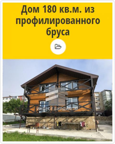 Дом из бруса 180 м2