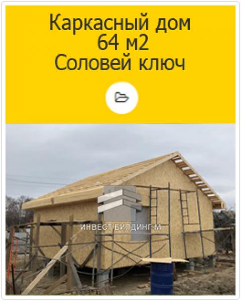 Каркасный дом  64 м2 Соловей ключ
