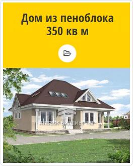 Дом из пенаблоков 350 м2