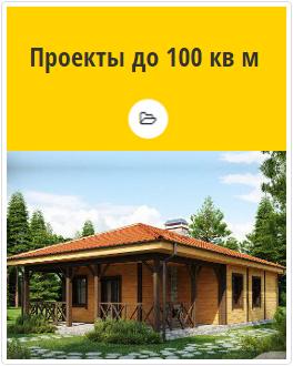 Проекты домов во Владивостоке до 100 кв м