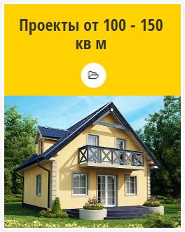 Проекты домов во Владивостоке от 100 - 150 кв м