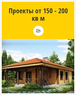 Проекты домов во Владивостоке от 150 - 200 кв м