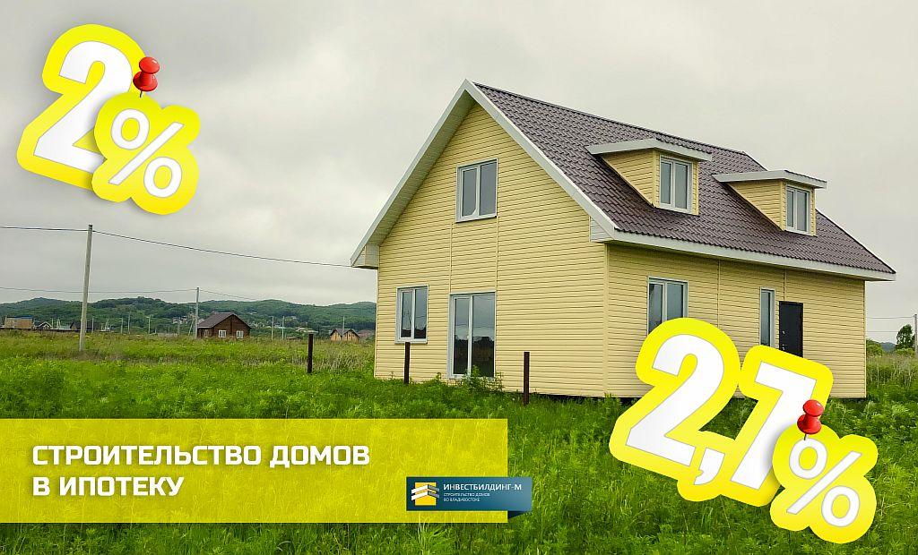 каркасных дом во владивостоке: дальневосточная ипотека