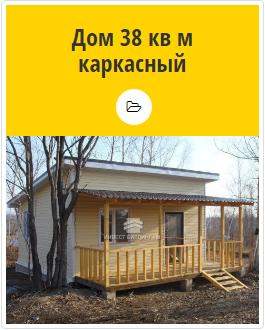 Каркасник 38м2