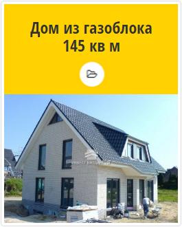 Дом из газоблока 145 м2