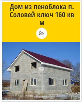 Дом из пенаблока 160 м2