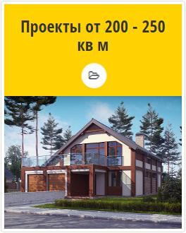 Проекты домов во Владивостоке от 200 - 250 кв м