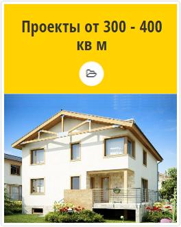 Проекты домов во Владивостоке от 300 - 400 кв м
