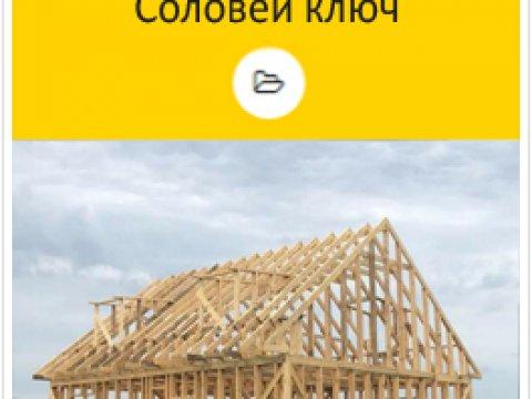 Каркасный дом 100м2 Соловей ключ